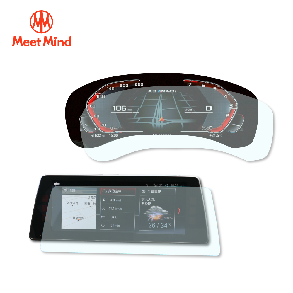 Meet Mind 光學汽車高清低霧螢幕保護貼 BMW 2021-01後 數位儀錶版12.3吋+中控螢幕12.3吋 寶馬 5系列G30LCI