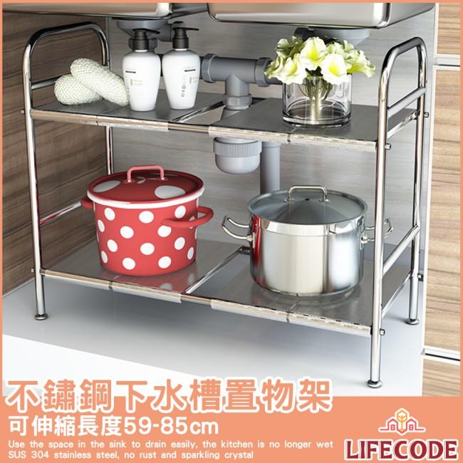 LIFECODE《收納王》不鏽鋼下水槽置物架(59-85cm)