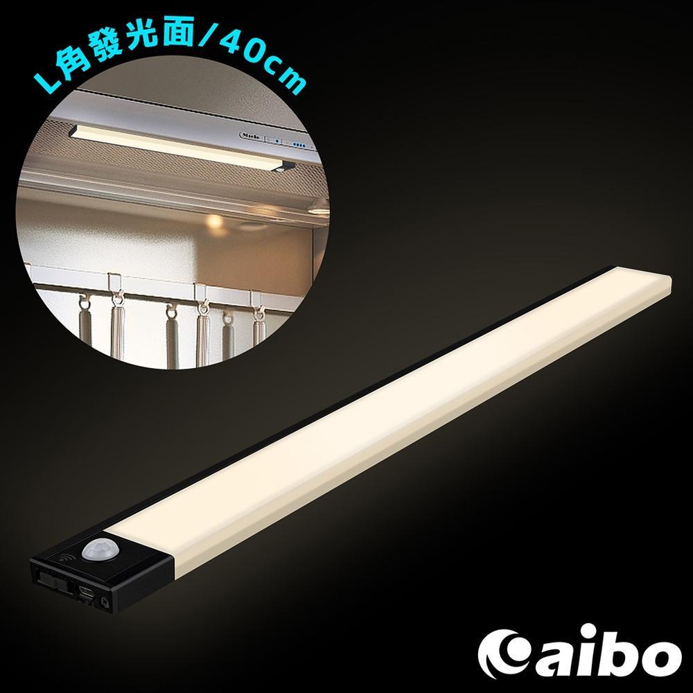 aibo 超薄大光源 USB充電磁吸式 居家LED感應燈(40cm)黑色-自然光
