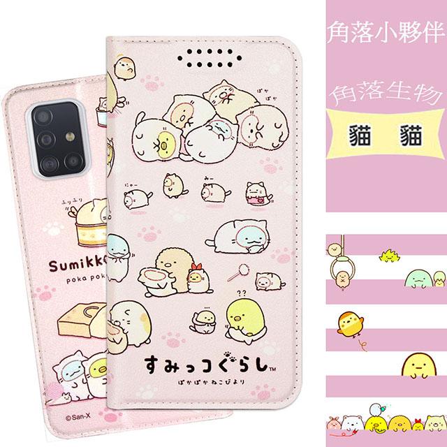 【角落小夥伴/角落生物】三星 Samsung Galaxy A51 (6.5 吋) 彩繪可站立皮套(貓貓)