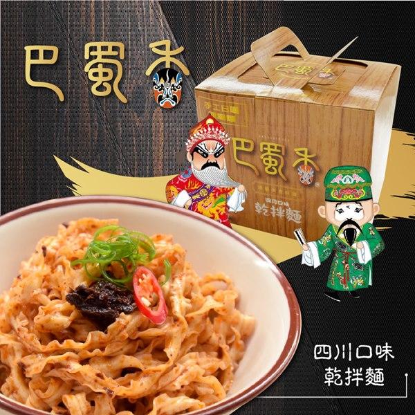 《巴蜀香》四川風味乾拌麵4入/盒(共二盒)
