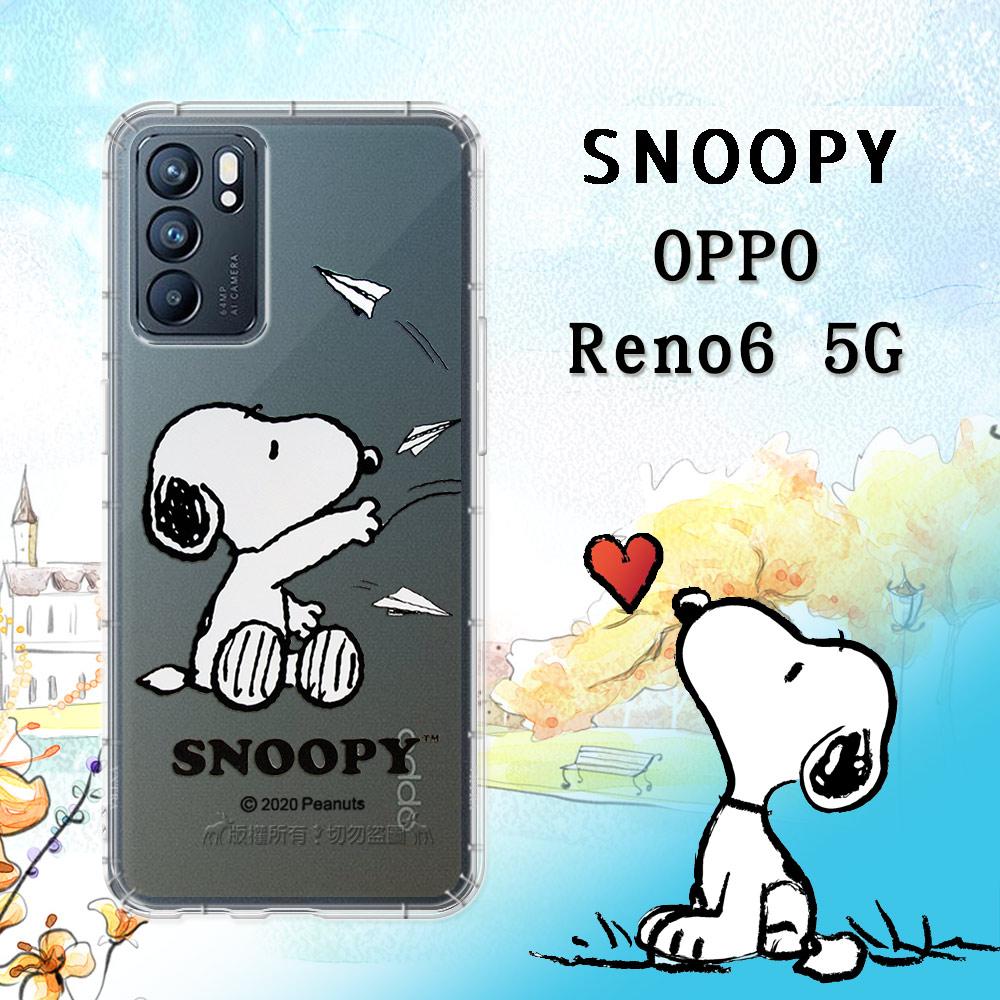 史努比/SNOOPY 正版授權 OPPO Reno6 5G 漸層彩繪空壓手機殼(紙飛機)