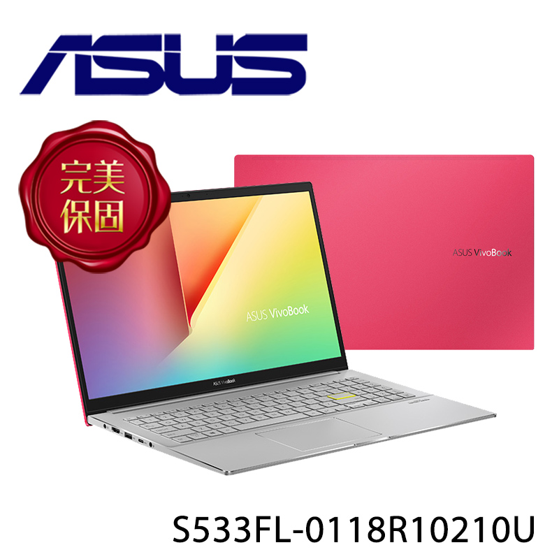 【ASUS華碩】VivoBook S15 S533FL-0118R10210U 魔力紅 15.6吋 筆電-送山水14吋超強風廣角立扇+ASUS原廠帆布袋