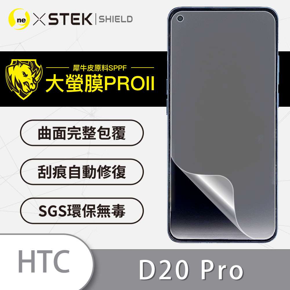 【大螢膜PRO】HTC Desire20 Pro 螢幕保護貼 亮面透明 MIT車用犀牛皮緩衝撞擊刮痕自動修復SGS環保無毒 專利貼合治具 D20