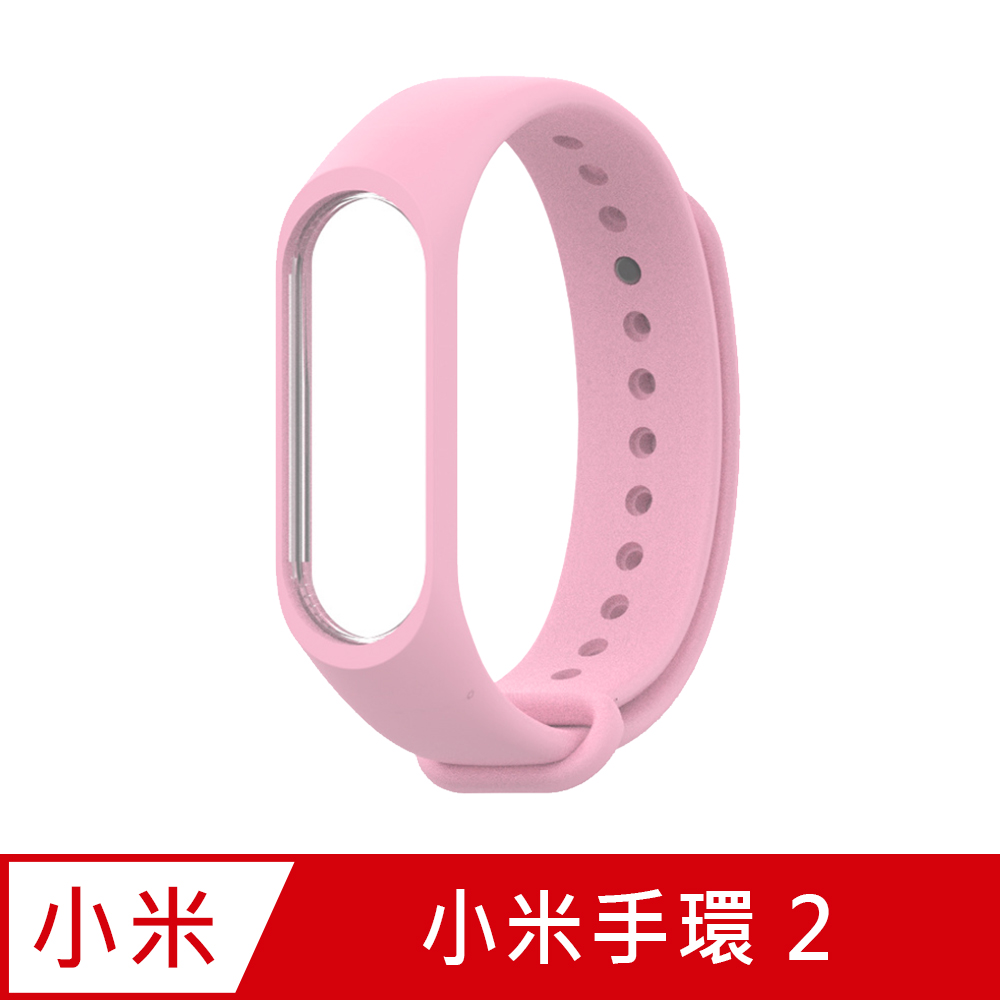 小米手環2代 純色矽膠運動替換手環錶帶-粉色