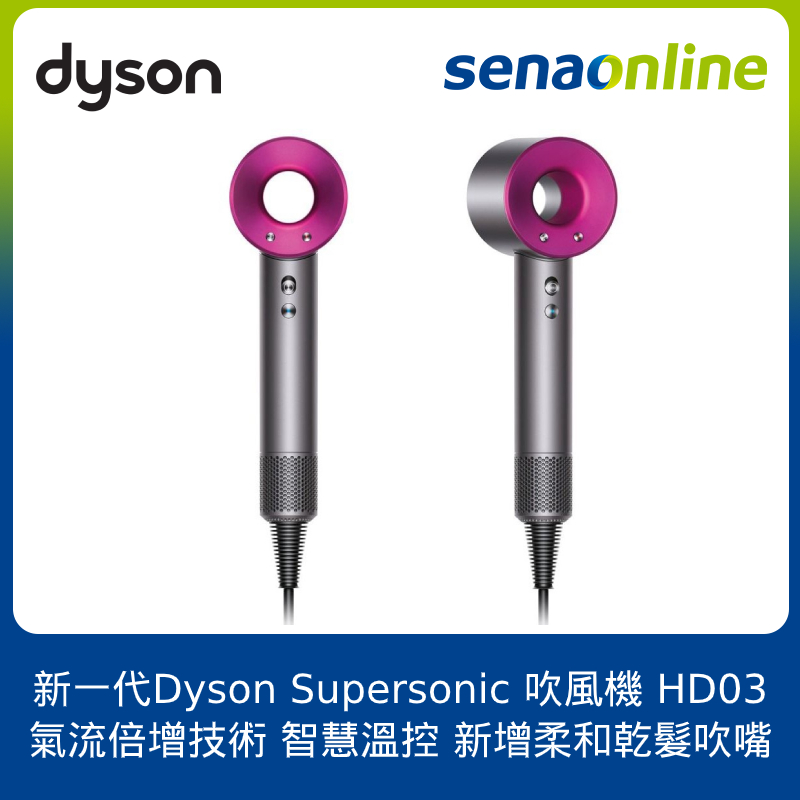 【限量福利品】Dyson Supersonic 吹風機 HD03 桃紅色