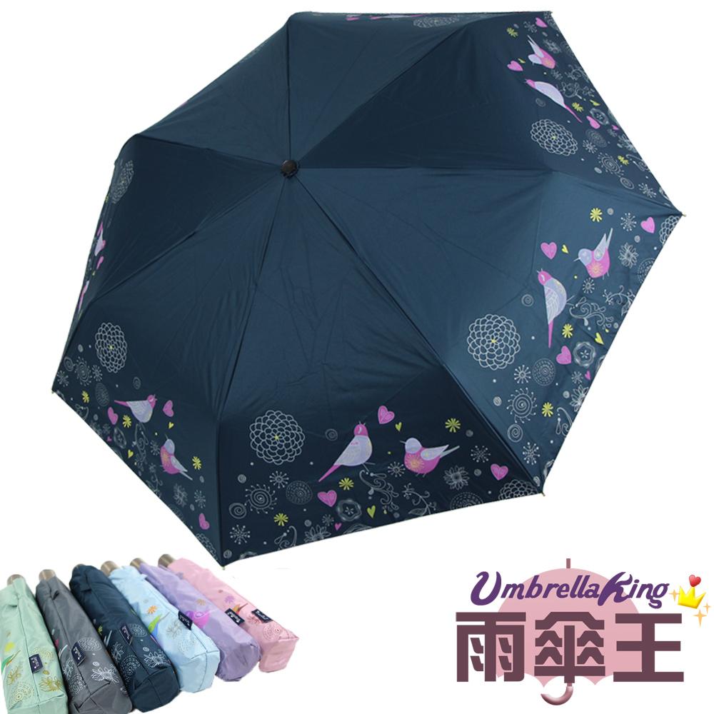 【雨傘王】愛情鳥安全自動傘 -深海藍 (終身免費維修)