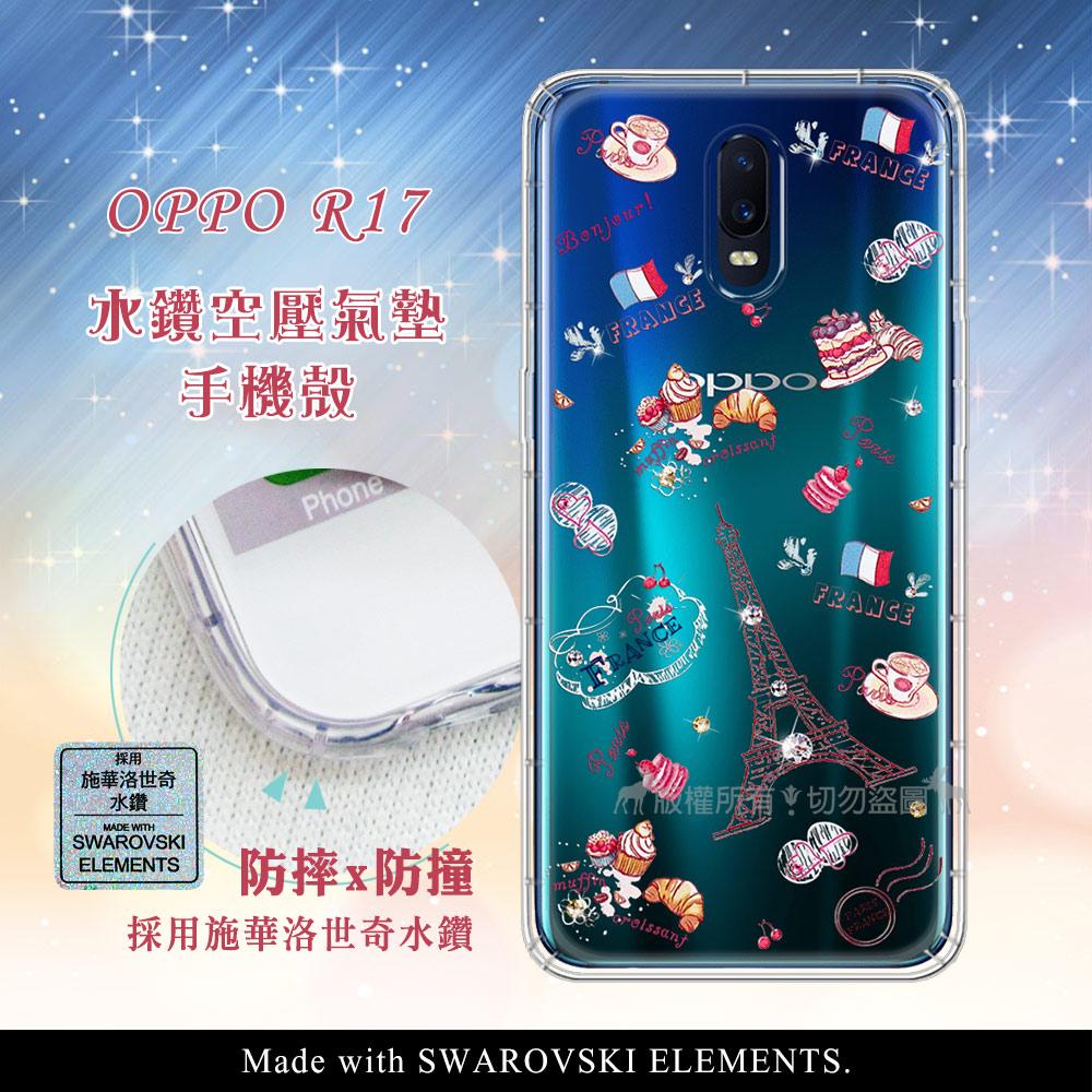 EVO OPPO R17 異國風情 水鑽空壓氣墊手機殼(甜點巴黎)