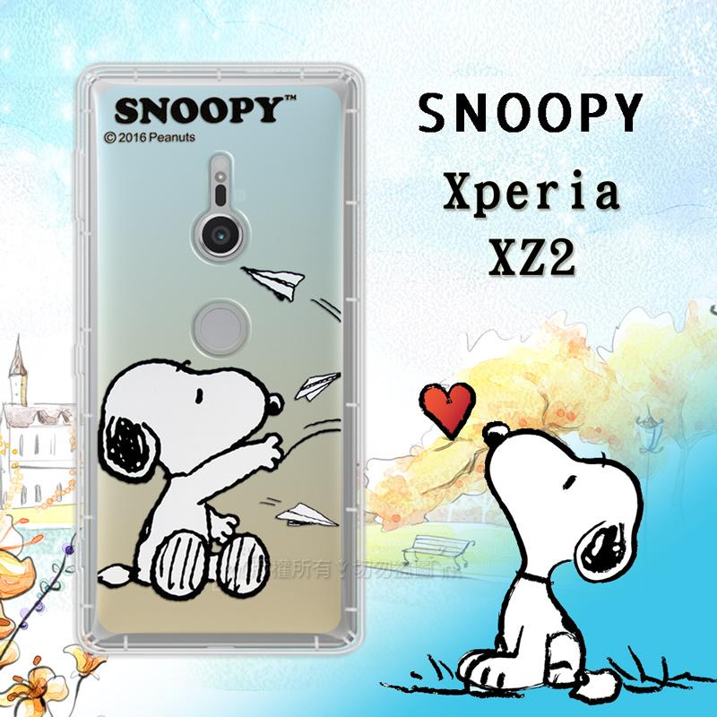 史努比/SNOOPY 正版授權 SONY Xperia XZ2 漸層彩繪空壓手機殼(紙飛機)