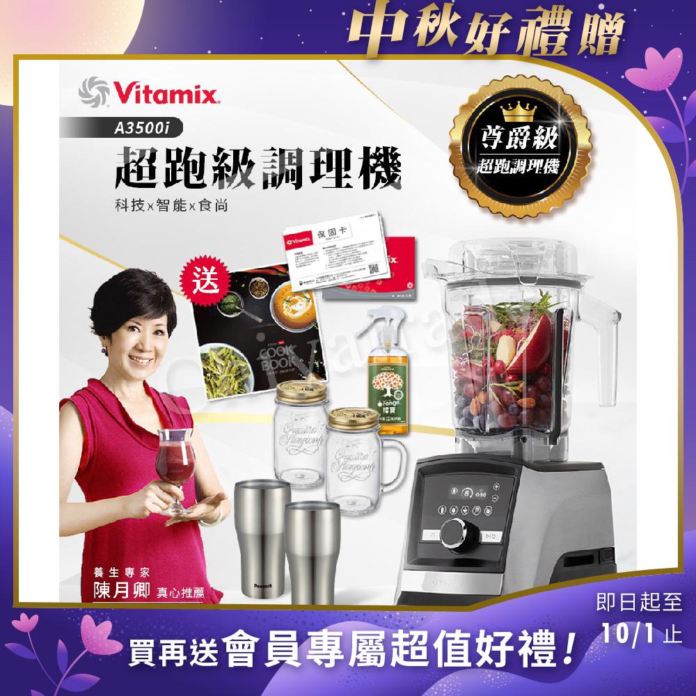 【美國Vitamix】Ascent領航者全食物調理機 智能x果汁機 尊爵級-A3500i(官方公司貨)-陳月卿推薦