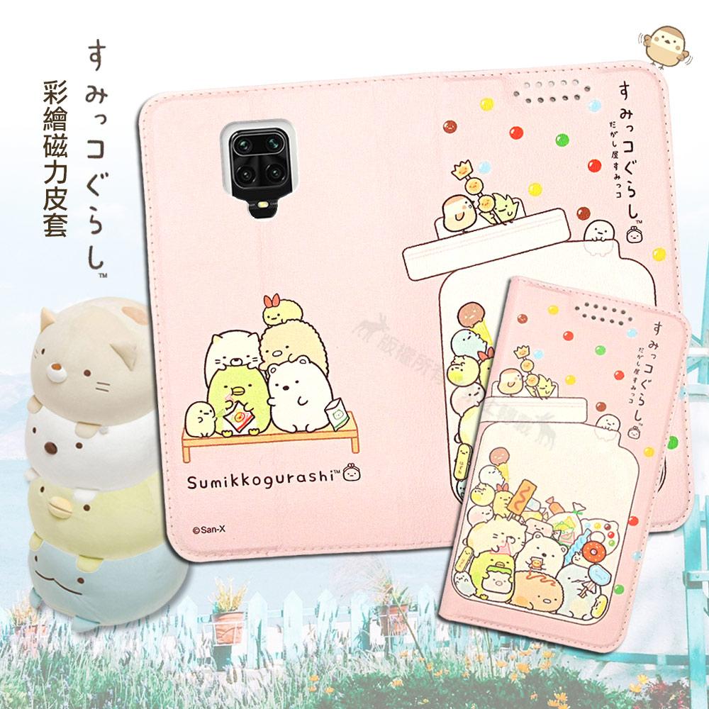 SAN-X授權正版 角落小夥伴 紅米Redmi Note 9 Pro 彩繪磁力皮套(糖果罐)
