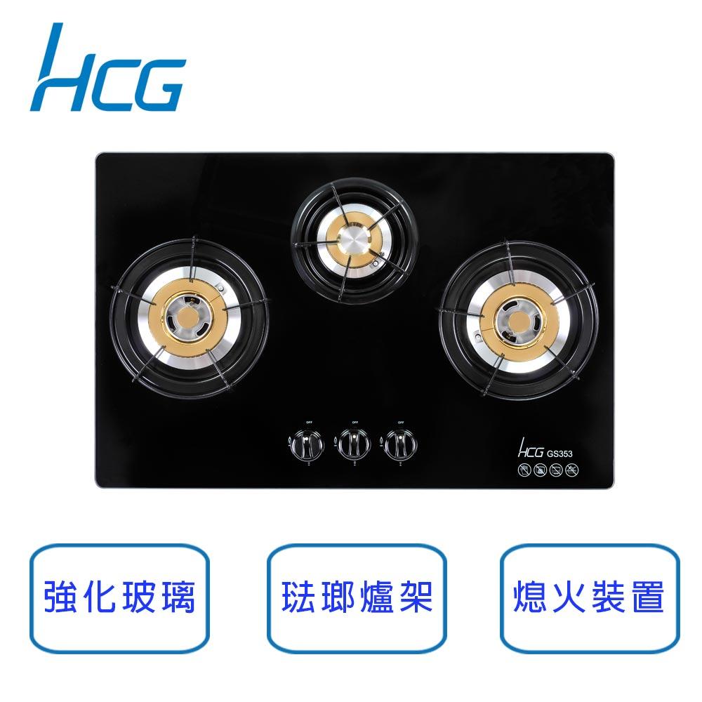 和成HCG 檯面式 三口 3級瓦斯爐 GS353-LPG (桶裝瓦斯)