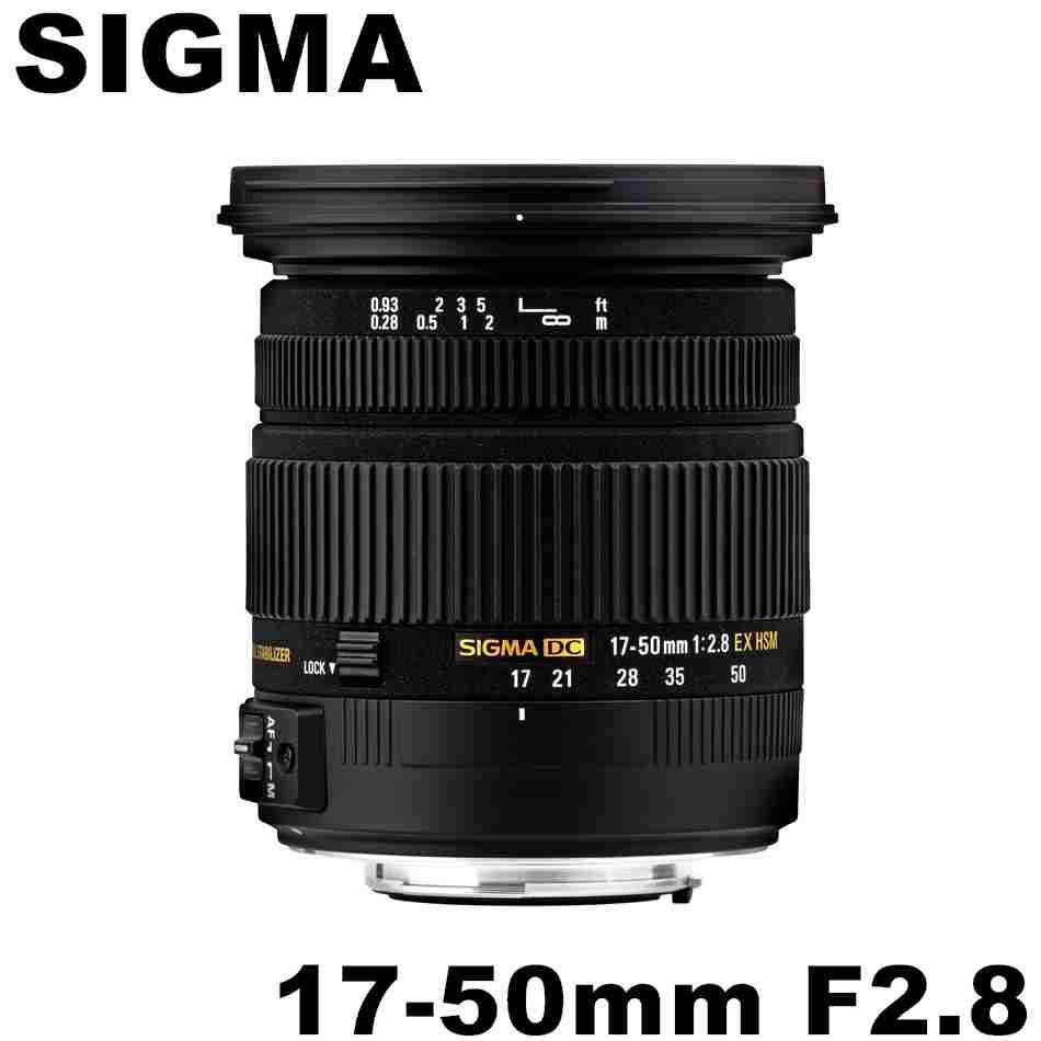 Sigma 17-50 F2.8 EX DC OS HSM APSC專用 Canon 接環 公司貨 3年保固