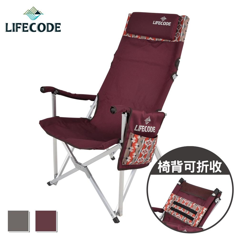 LIFECODE《瑪雅》加高大川椅/折疊椅-椅背可折(文件袋+頭枕+提袋裝)-酒紅