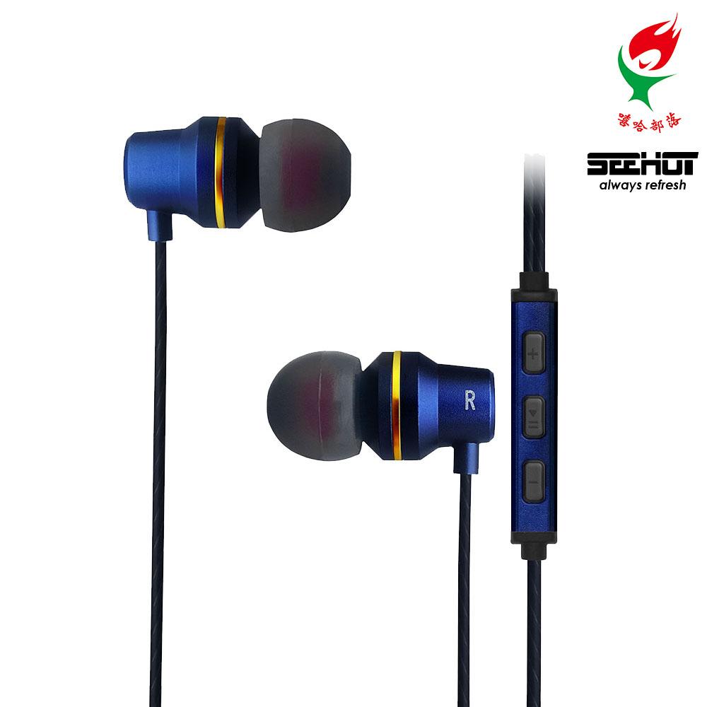 SEEHOT嘻哈部落 鋁合金入耳式線控耳機麥克風 SH-MHS620 星空藍