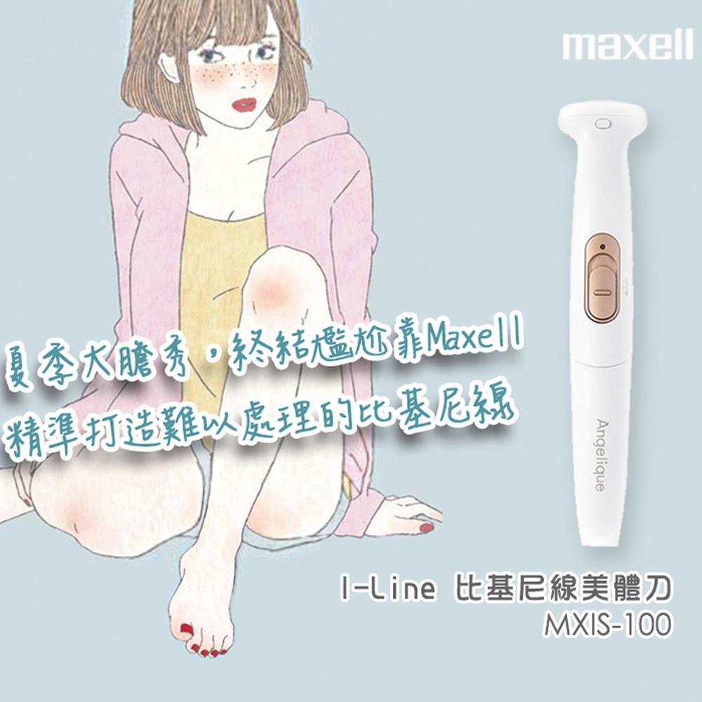 【Maxell】充電式電動比基尼線美體刀/除毛刀組/剃毛器 MXIS-100
