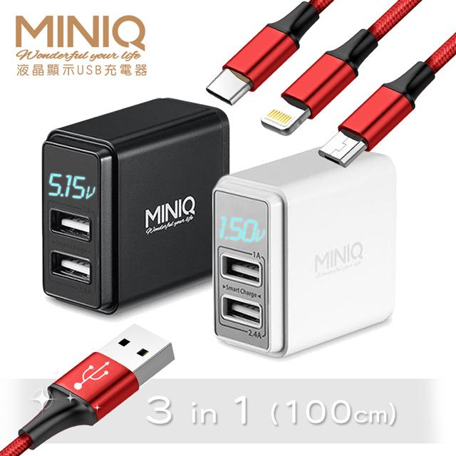 MINIQ智慧型電流電壓顯示3.4A雙孔旅充頭 充電器+Type-C/Micro/Lightning 8pin三合一充電線(白充+三合一線)