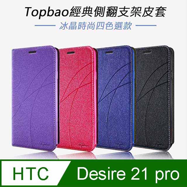 Topbao HTC Desire 21 pro 冰晶蠶絲質感隱磁插卡保護皮套 紫色