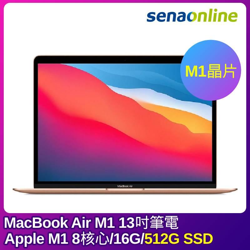 APPLE MacBook Air M1 8核心 GPU 16G 512G 13吋