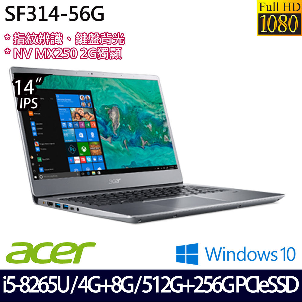 【全面升級】《Acer 宏碁》SF314-56G-501T(14吋FHD/i5-8265U/4G+8G/512G+256G PCIe SSD/MX250)