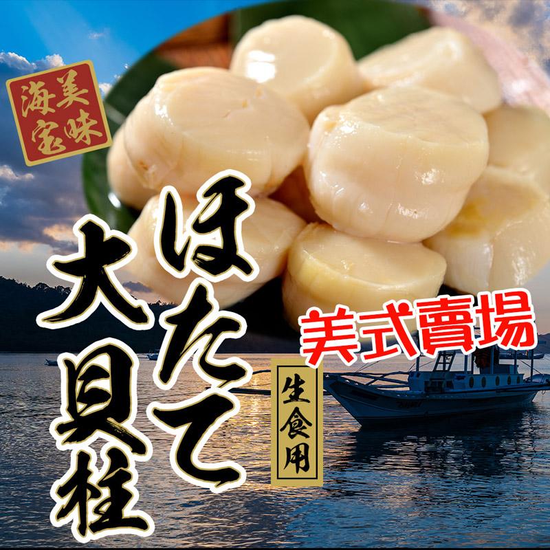【鮮綠生活】日本原裝生干貝精裝盒M (1公斤/盒)