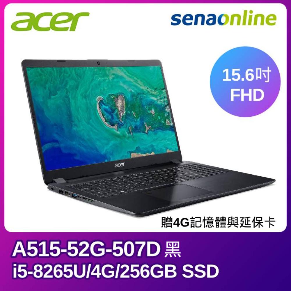 ACER A515-52G 15.6吋輕薄筆電(i5-8265U/4G/256GB/15.6吋FHD/黑色)_A515-52G-54J4