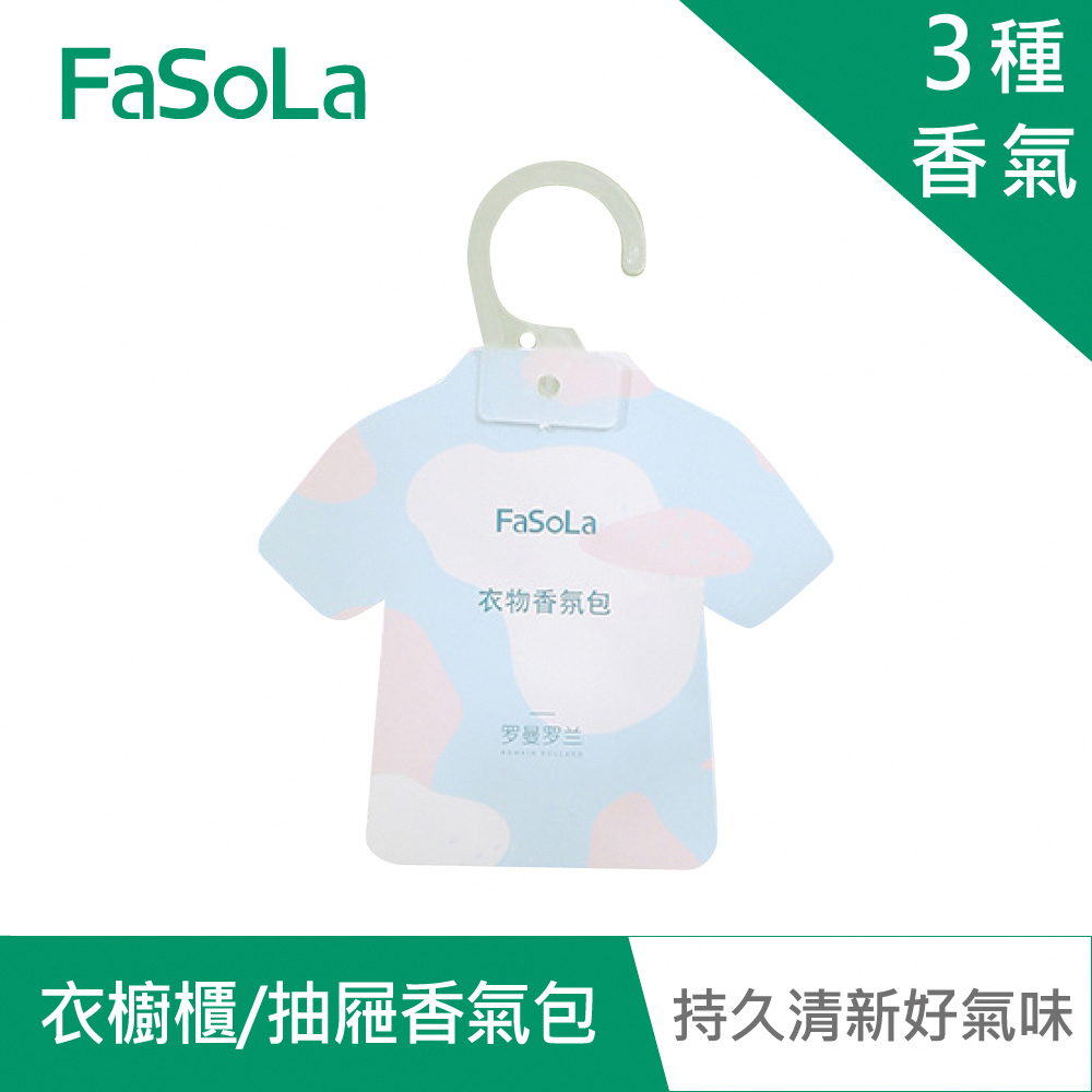 FaSoLa 多用途衣櫥櫃、抽屜 持久清新除味香氣包(3入) 羅曼羅蘭