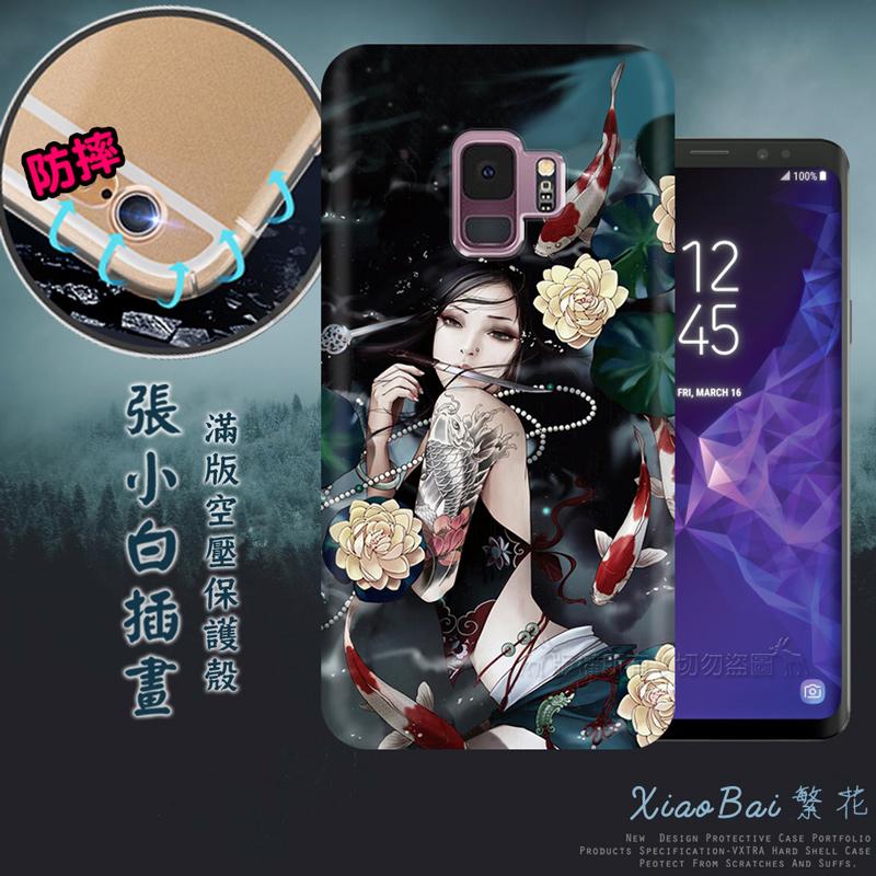 張小白正版授權 Samsung Galaxy S9 古典奇幻插畫 滿版空壓保護殼(蓮生)