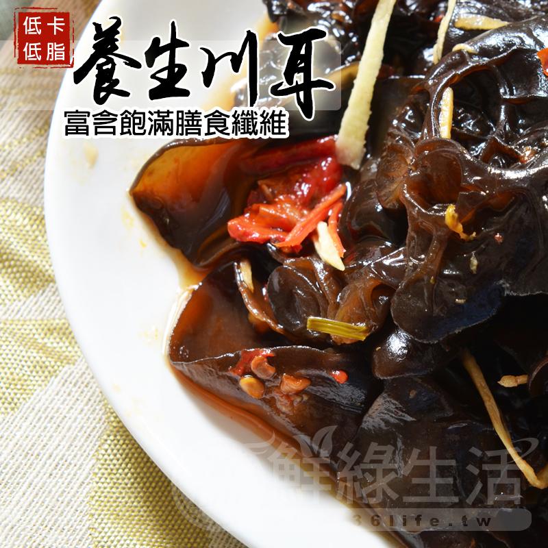 【鮮綠生活】和風養生川耳(200克/包,共6包)