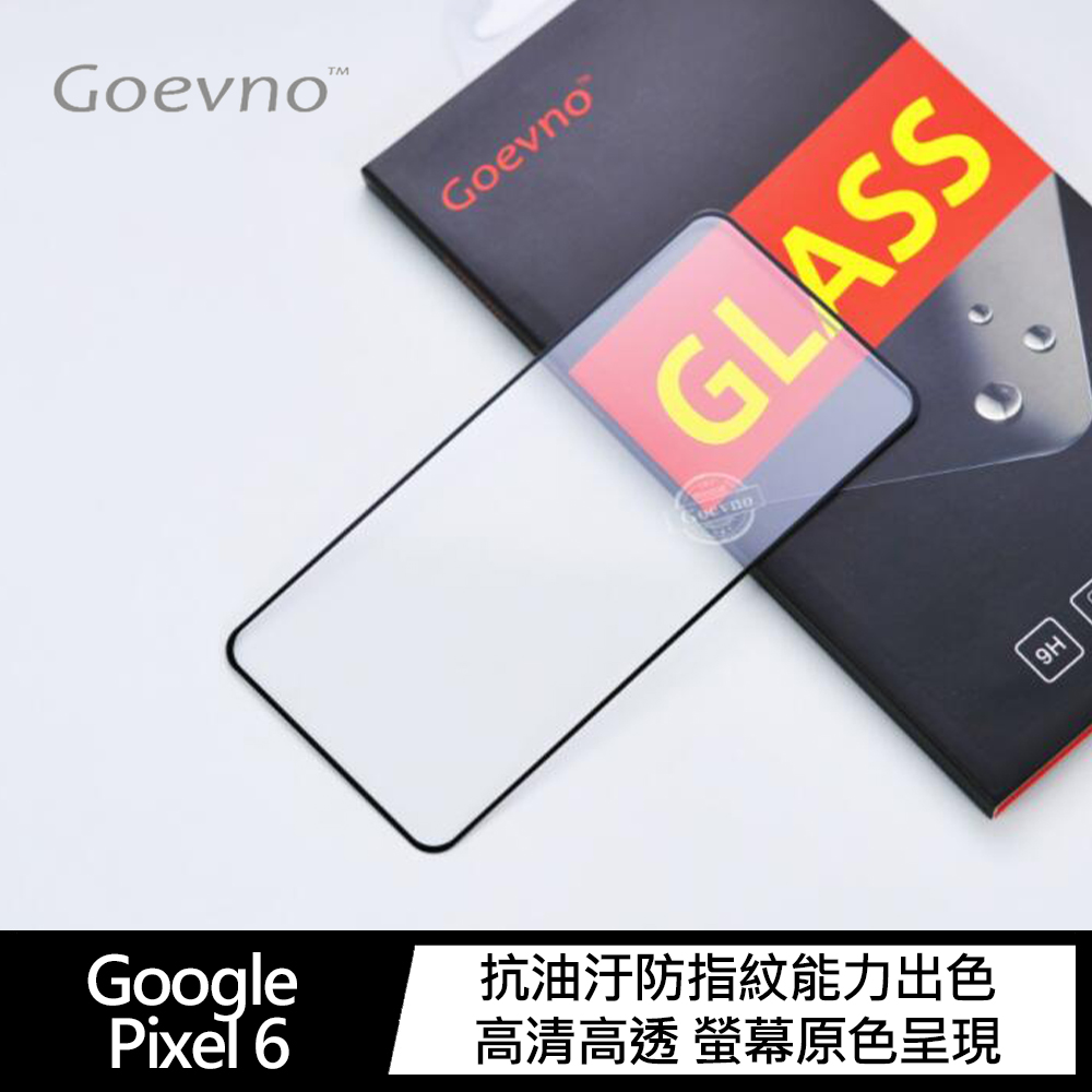 Goevno Google Pixel 6 滿版玻璃貼(黑色)