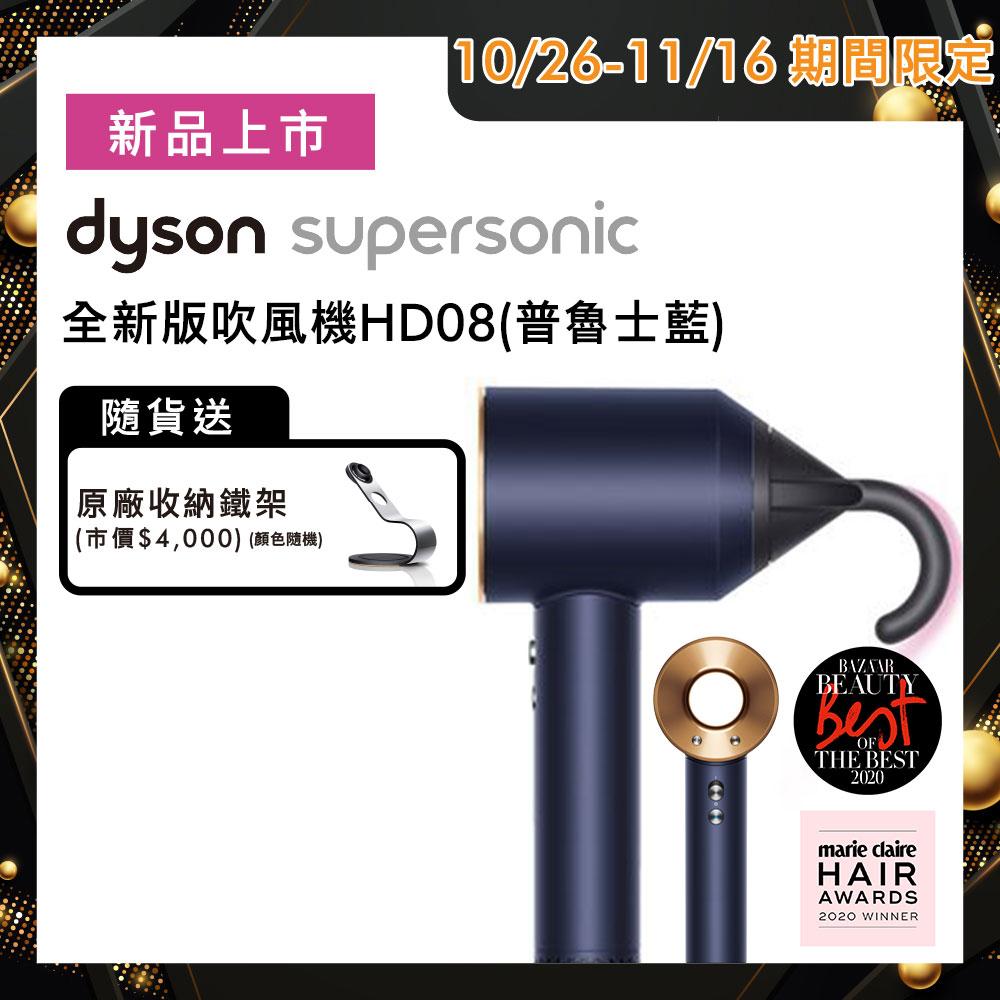 【送原廠收納鐵架】Dyson戴森 Supersonic 吹風機 HD08 普魯士藍