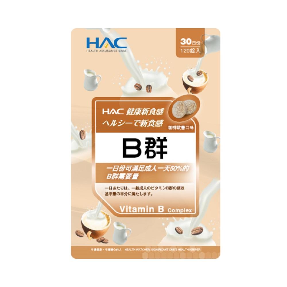 永信 HAC 綜合B群口含錠 (120錠/袋)