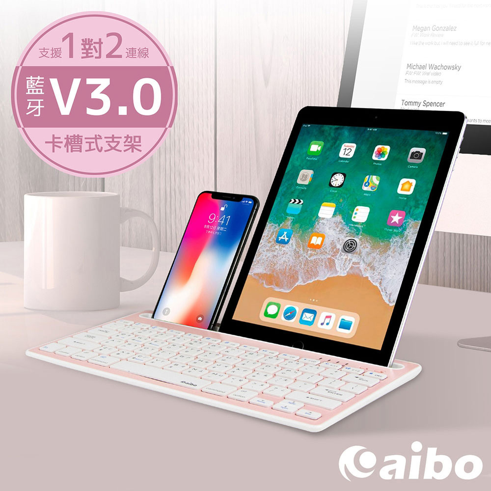 aibo BT9 支架/藍牙多媒體薄型鍵盤(支援一對二)-甜心粉