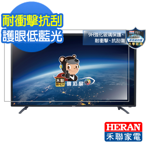 HERAN禾聯 32型 低藍光護眼 鋼化玻璃液晶顯示器+視訊盒(HD-32GA2【本商品只送不裝】