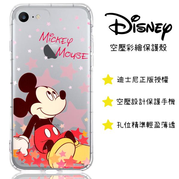 【迪士尼】iPhone 7 / 8 (4.7吋) 星星系列 防摔氣墊空壓保護套(米奇)