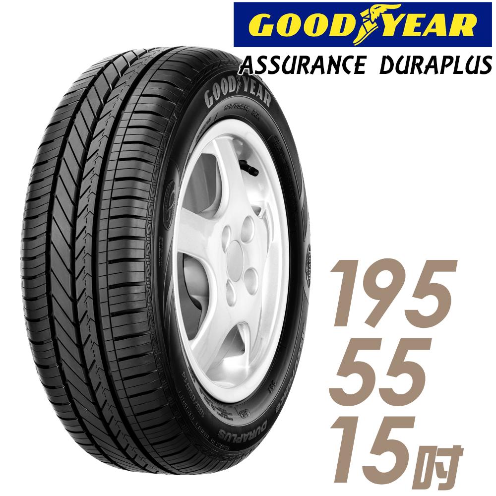 ★送安裝★ 固特異 Assurance DuraPlus 15吋經濟耐磨型輪胎 195/55R15 ADP-1955515