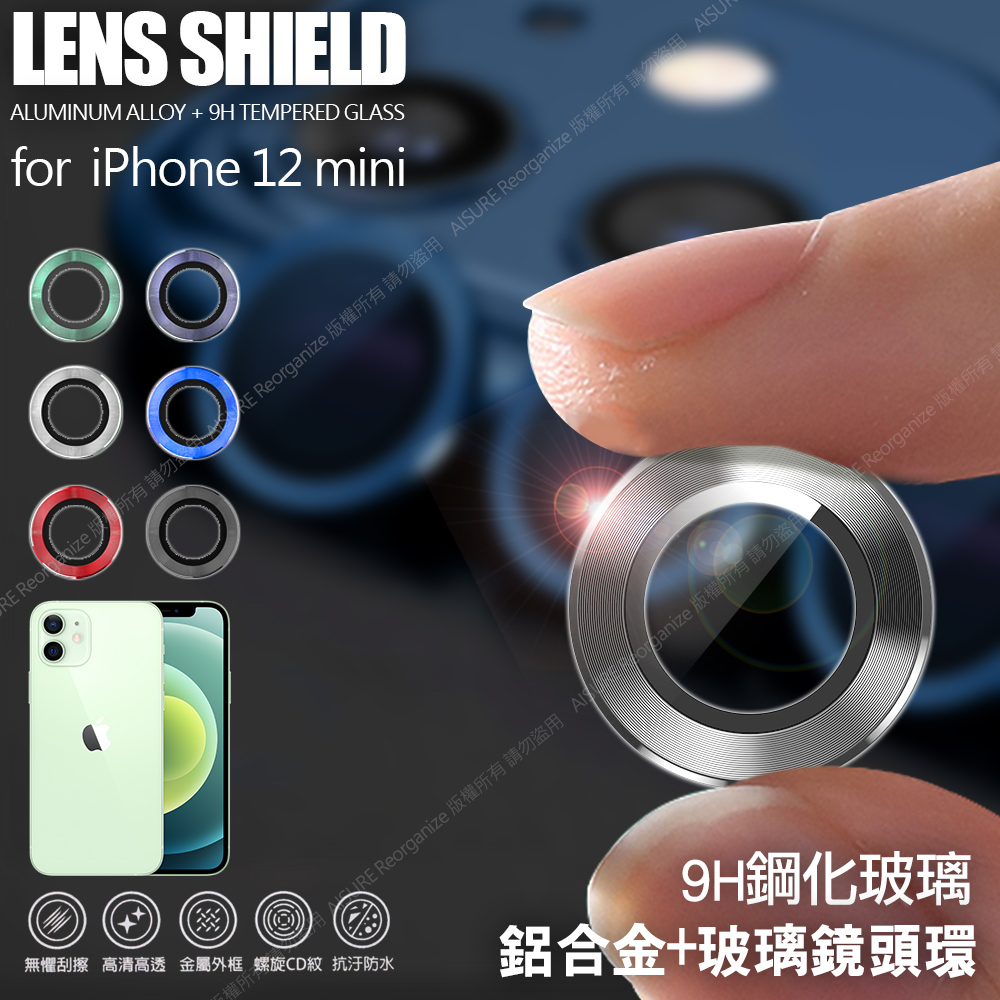 City for iPhone 12 mini 5.4吋 鋁合金 9H玻璃鏡頭環 玻璃貼(一組含鏡頭環2個)-紫