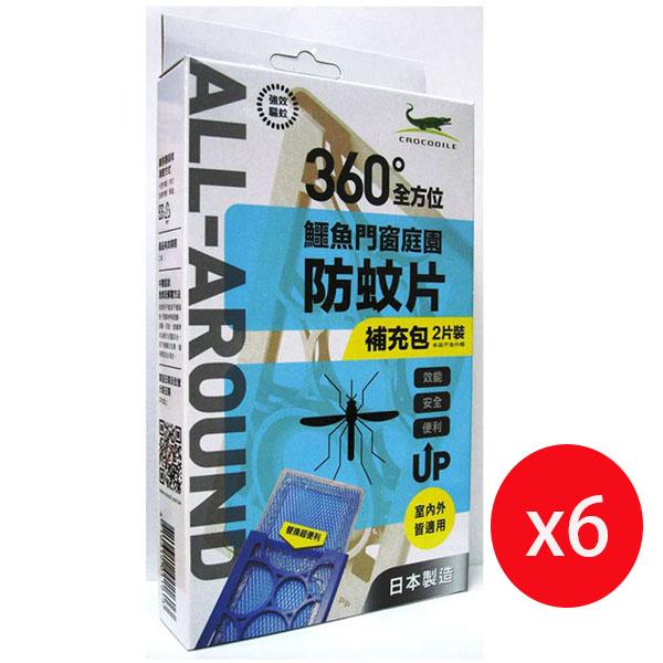 鱷魚門窗庭園防蚊片補充包 2 片入(藍色) *6組