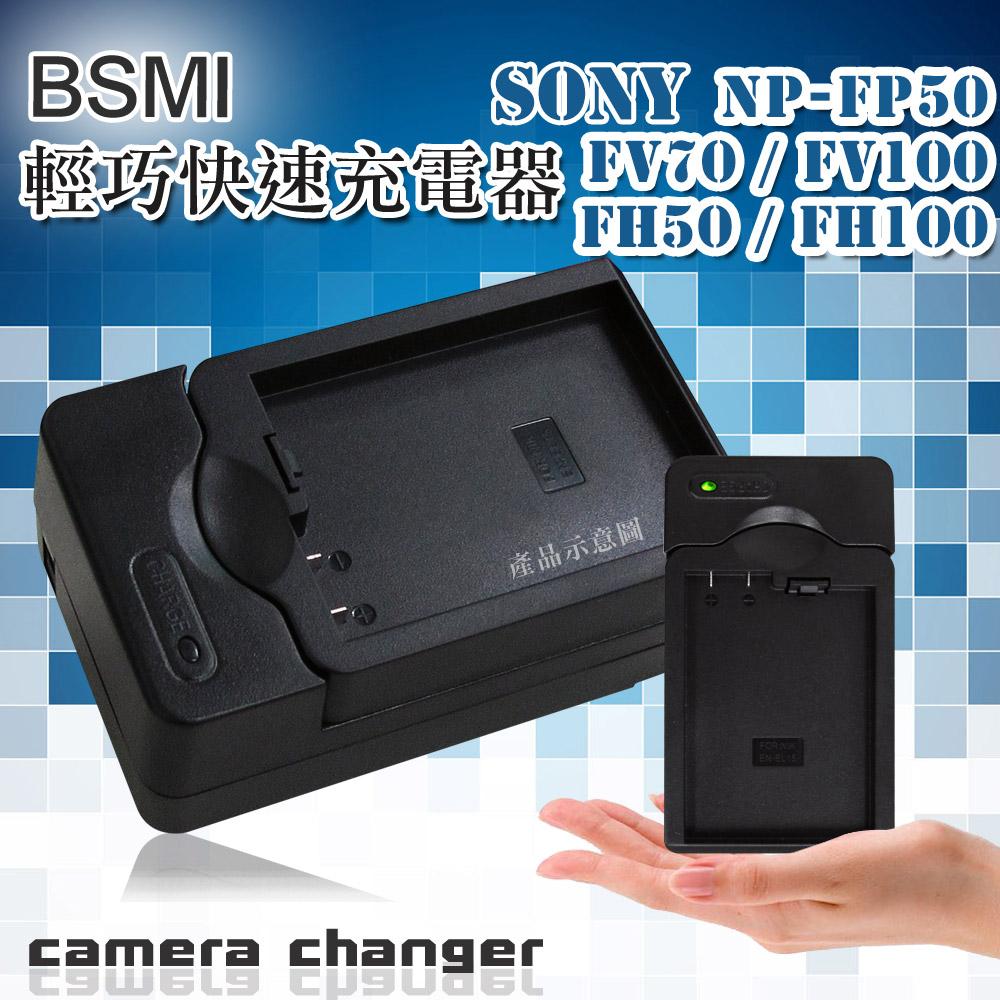 SONY NP-FV100/FV70/FH50/FH100/FP70 智慧型方塊充 電池快速充電器(KA充)