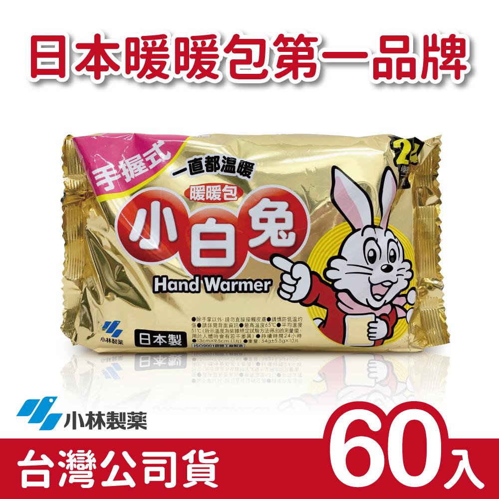 日本小林製藥小白兔暖暖包-握式60入【會員感恩日嚴選】