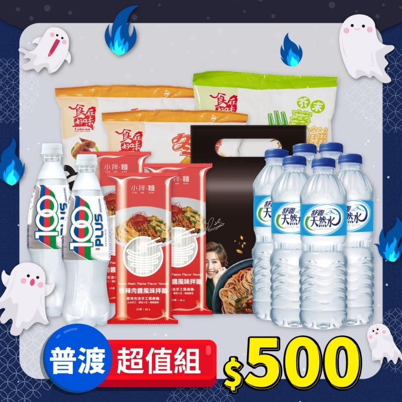 【$500】普渡超值包