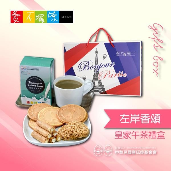 預購《愛不囉嗦》左岸香頌皇家午茶餅乾禮盒