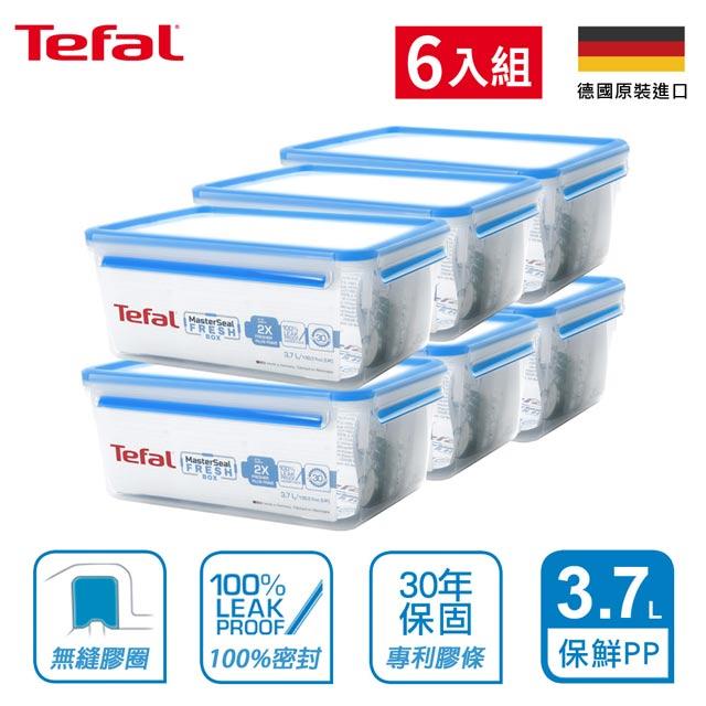 【Tefal法國特福】德國EMSA原裝無縫膠圈PP保鮮盒3.7L(6入組)