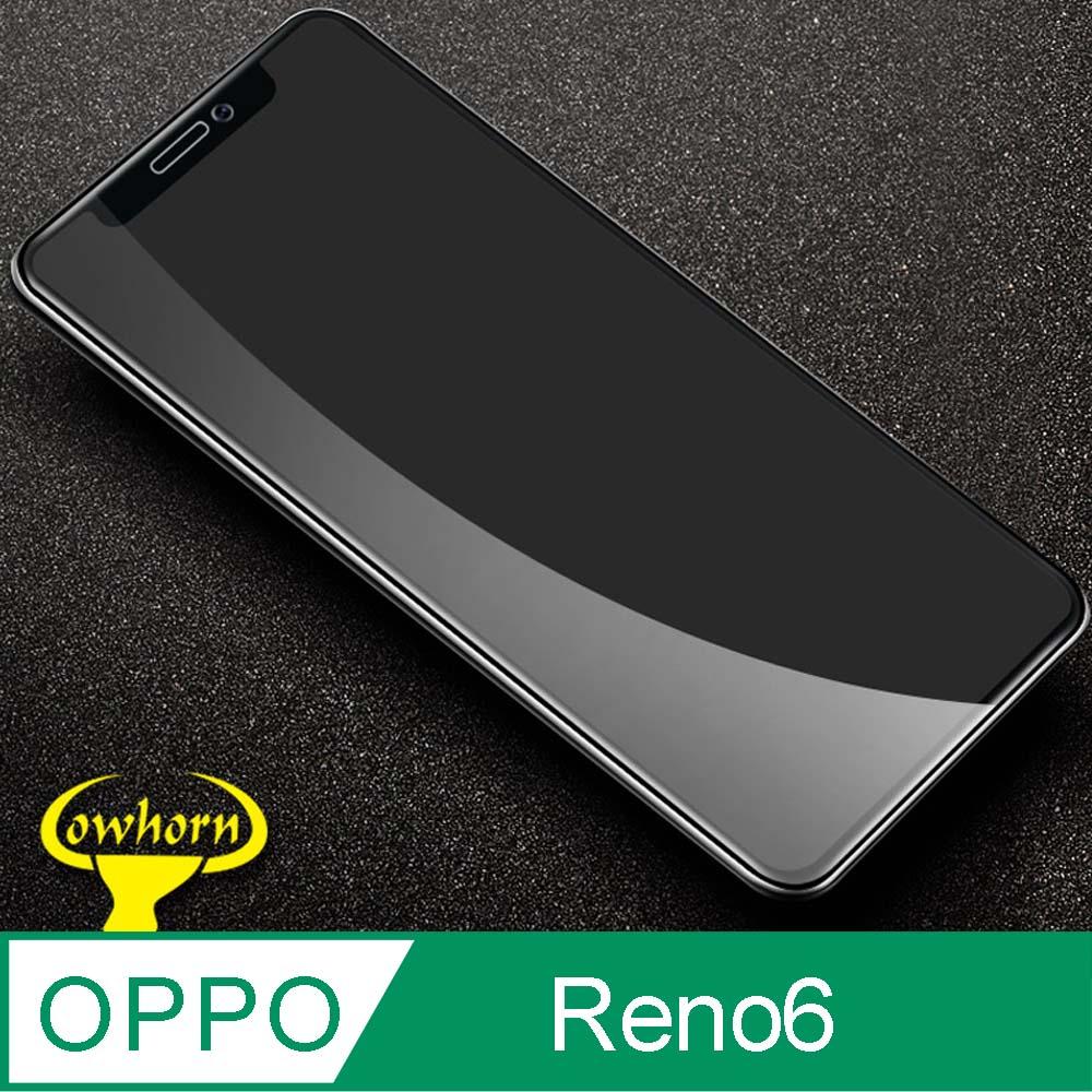 OPPO Reno6 2.5D曲面滿版 9H防爆鋼化玻璃保護貼 黑色