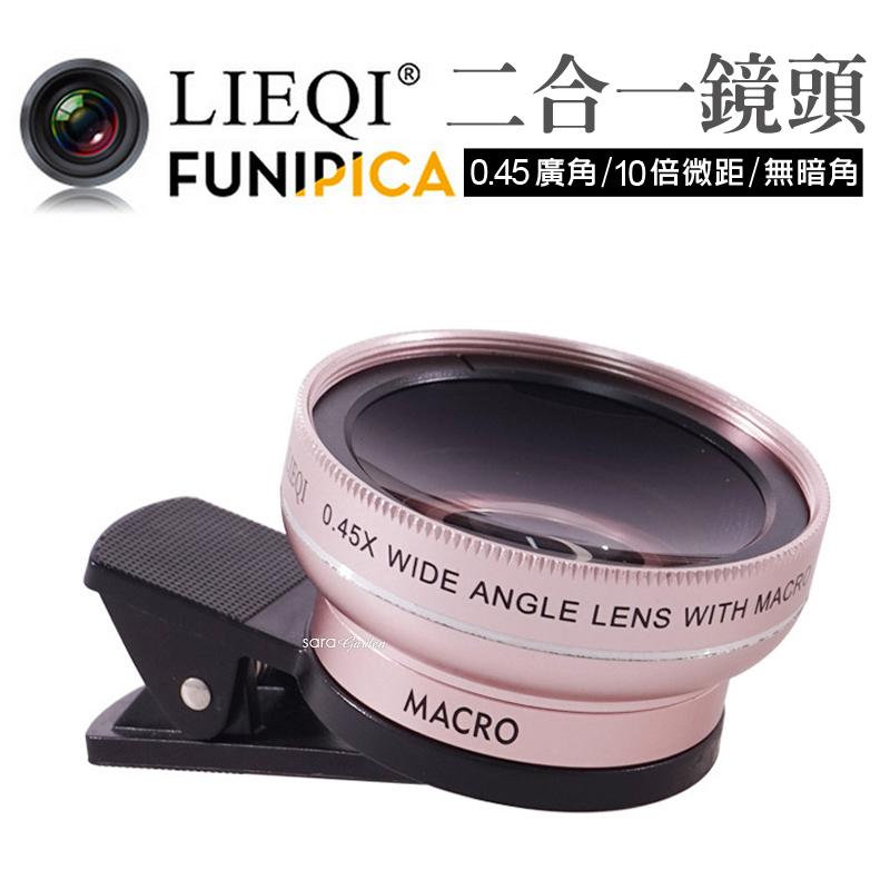 【LIEQI】廣角鏡頭 無暗角 0.45X廣角 微距 自拍神器 手機 夾式 鏡頭 直播 LQ027 玫瑰金