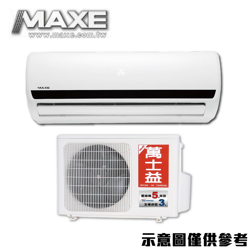 【MAXE萬士益】4-6坪變頻冷暖分離式冷氣MAS-28VH/RA-28VH