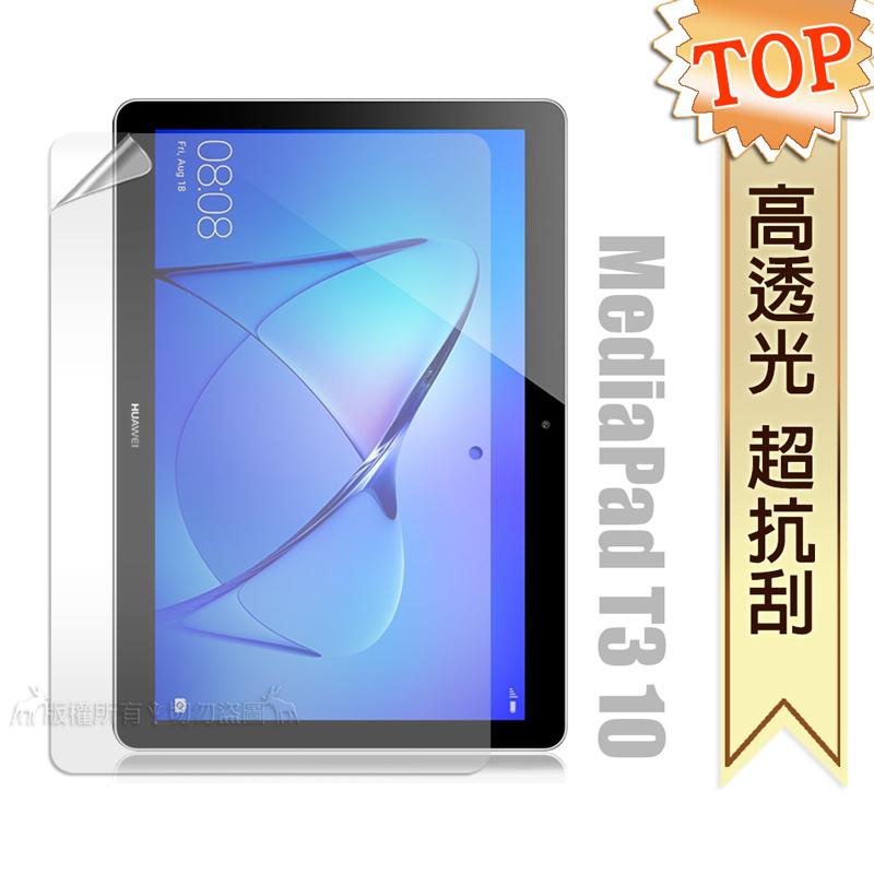 華為 HUAWEI MediaPad T3 10 9.6吋 高透光亮面耐磨保護貼 平板專用保護膜