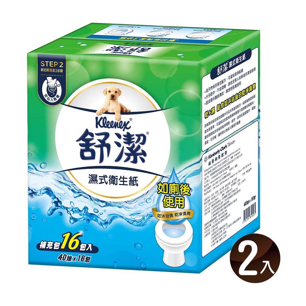 【舒潔】 濕式衛生紙40抽補充包(16包)*2箱【108/01/29(二)起付款完成之訂單,將於2/11(一)開始陸續安排出貨。】
