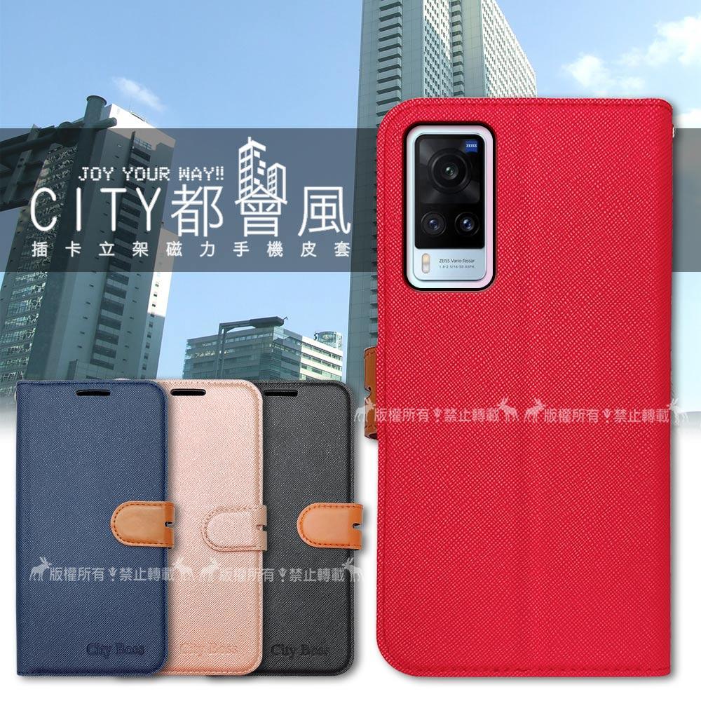 CITY都會風 vivo X60 Pro 5G 插卡立架磁力手機皮套 有吊飾孔(奢華紅)