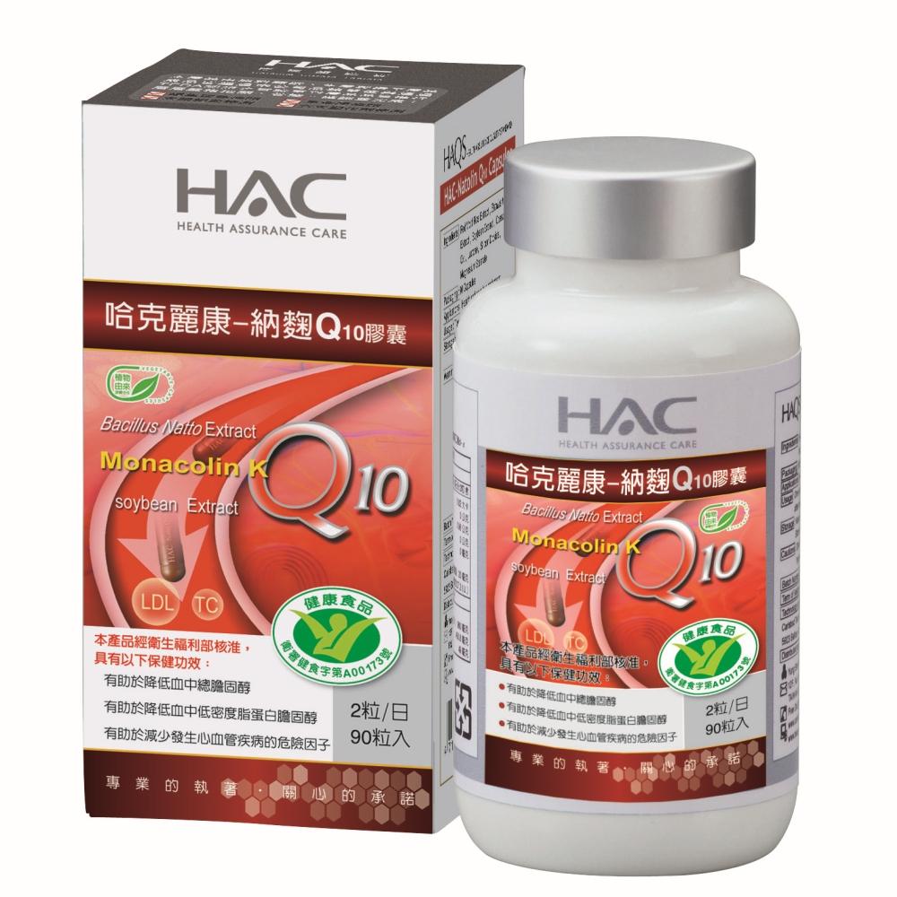 永信HAC-納麴Q10膠囊(90粒/瓶)